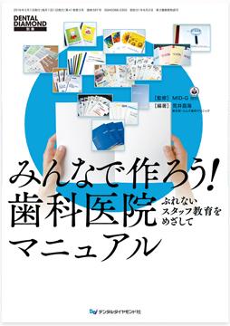 デジタルダイヤモンド特別号 マニュアルは歯科医院経営の羅針盤!