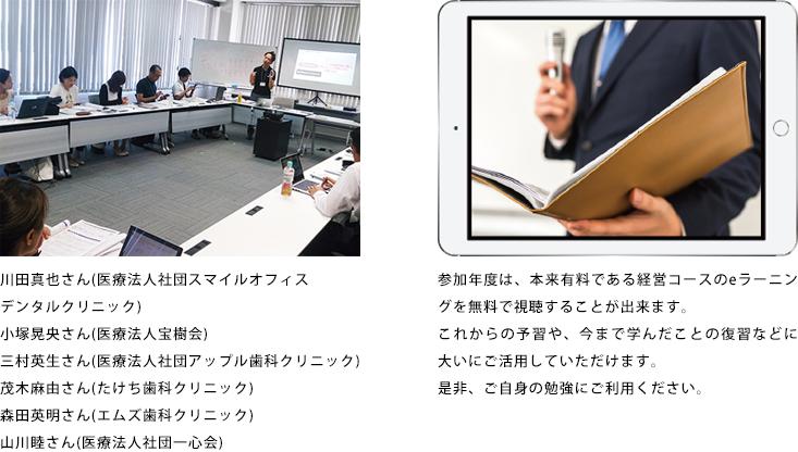 事務局導入・育成コース詳細