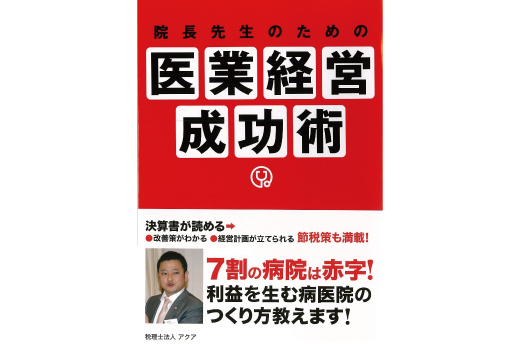 税理士法人アクア 画像5