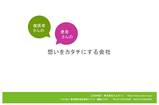 株式会社コムネット 画像1