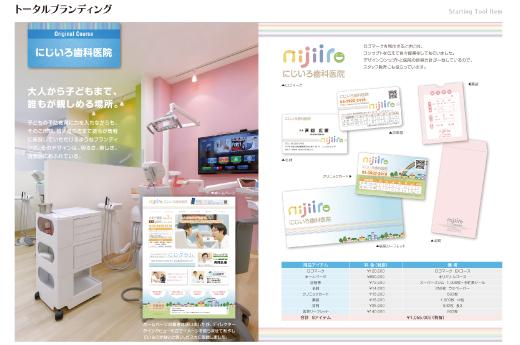 日本ビスカ株式会社 画像2