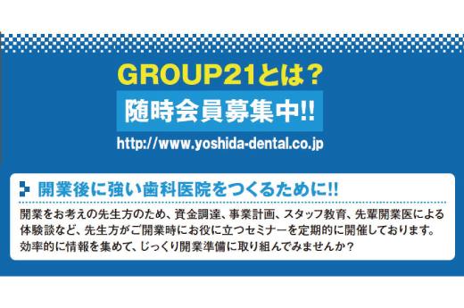 株式会社ヨシダ 画像2