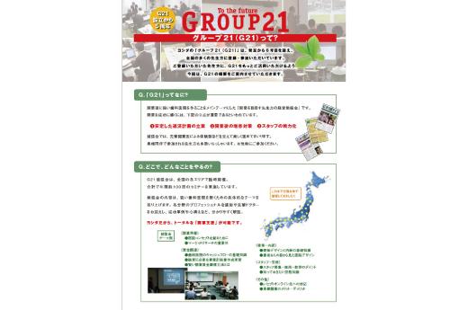 株式会社ヨシダ 画像3