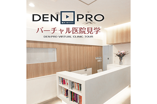 デンプロ株式会社 画像3