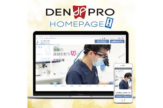 デンプロ株式会社 画像4
