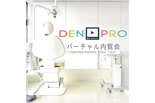 デンプロ株式会社 画像5